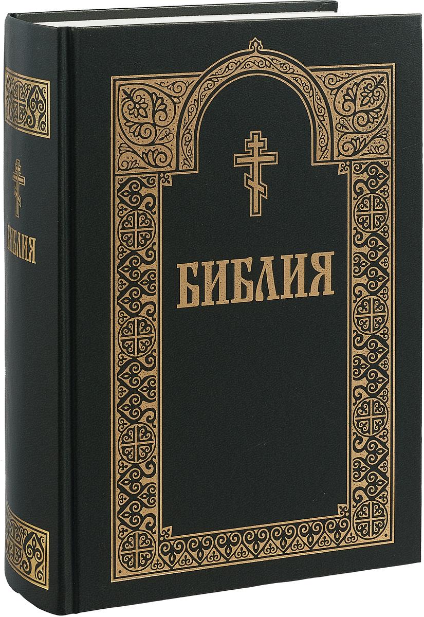 Старая библия с картинками