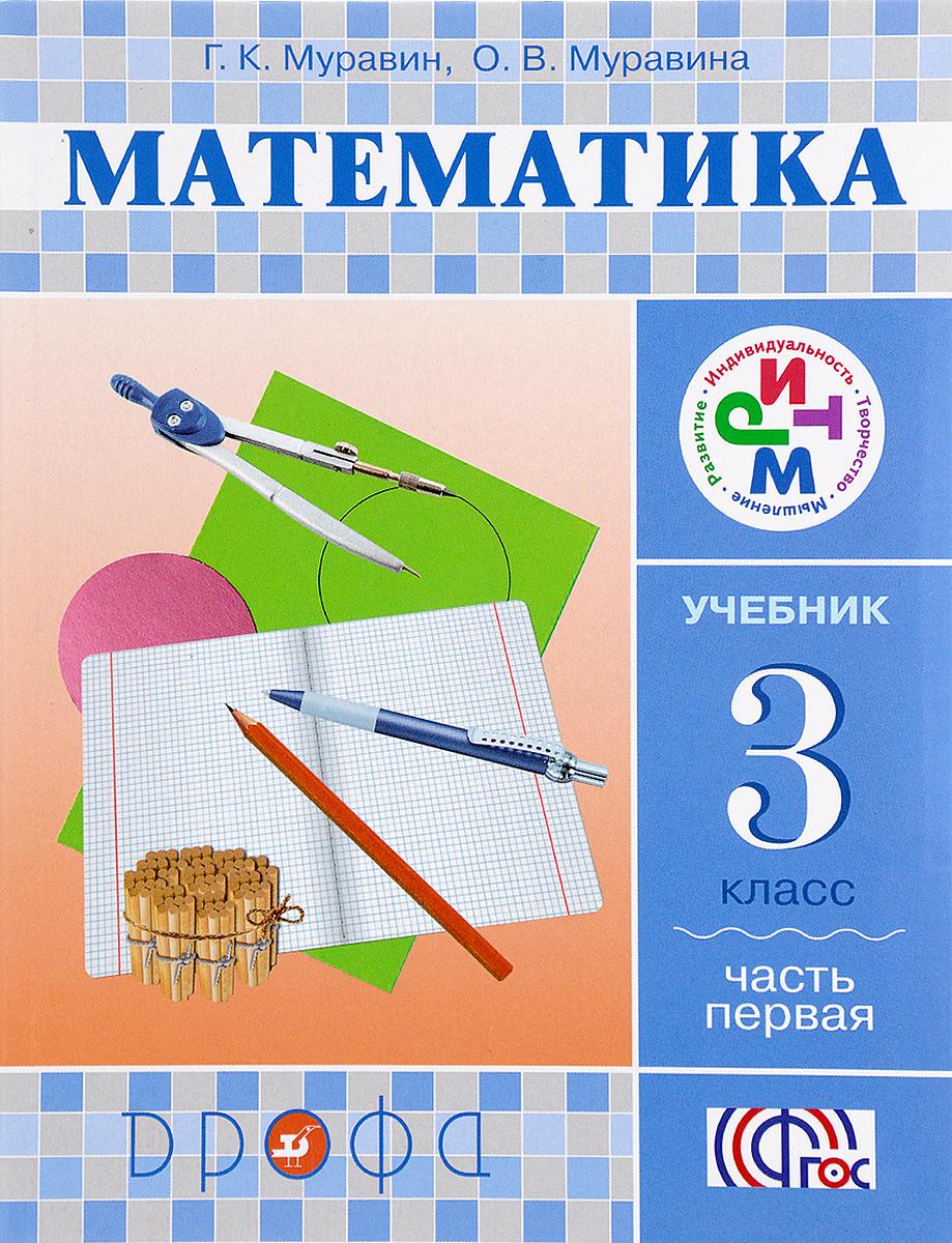 картинка книг по математике купить