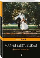 Метлицкая Дневник свекрови Эксмо pocketbook